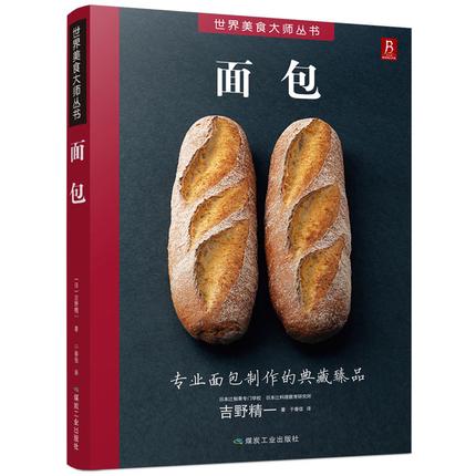 正版现货 9大面包种类全囊括 面包书烘焙大全 面包的做法 面包制作大全书 西式糕点烘焙书籍甜品书烘焙书教程大全 培2018 面包圣经
