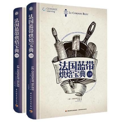 【当当网 正版书籍】法国蓝带烘焙宝典(上下册)法国蓝带厨艺学院经典必备教科书