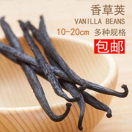 香草荚 马达加斯加 香草荚 烘焙 特级 10根 香草棒天然 香草豆荚