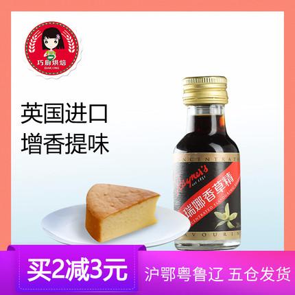 【瑞娜香草精油28ml】进口香草蛋糕面包增香香料烘焙食用甜品原料