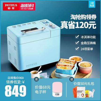 柏翠PE9709家用全自动面包机多功能吐司揉和面机静音撒果料新款