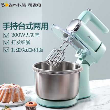 小熊电动打蛋器和面机家用小型打奶油机烘焙手持搅拌打发器台式