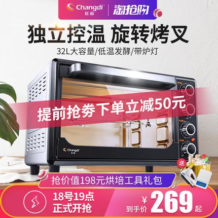长帝 TRTF32烤箱家用烘焙多功能全自动大容量32升小型蛋糕电烤箱