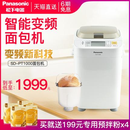 松下SD-PT1000 面包机家用全自动和面智能变频投酵母果料揉面机