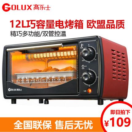 Goluxury/高乐士 GT9-S1多功能迷你电烤箱家用烘焙烤蛋糕小烤箱