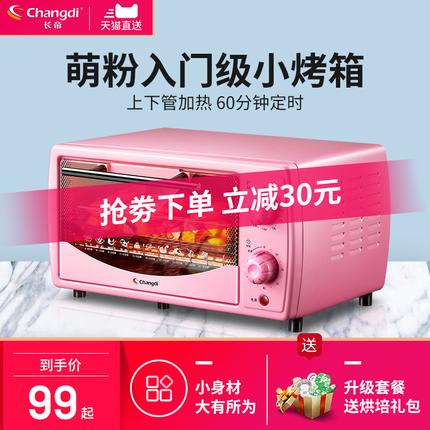 长帝 tb101全自动迷你烤箱家用小型多功能烘焙电烤箱10L小容量