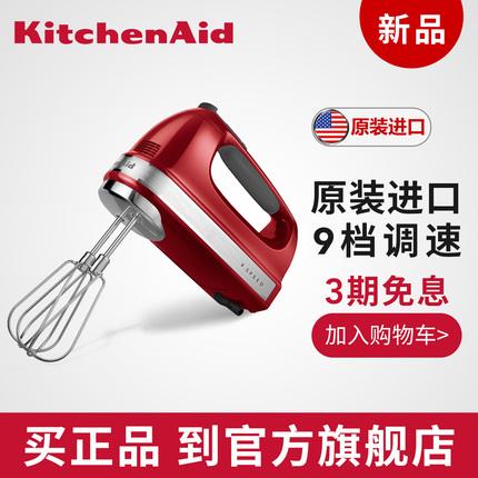 KitchenAid9212电动打蛋器家用小型手持自动打蛋机奶油烘焙搅拌机