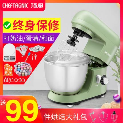 顶厨打蛋器电动家用台式厨师机奶油机自动打蛋奶盖鲜奶机搅拌商用