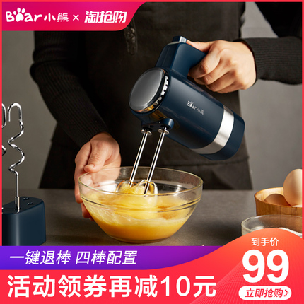 小熊打蛋器电动家用小熊自动打蛋机打奶油打发器烘焙和面搅拌手持