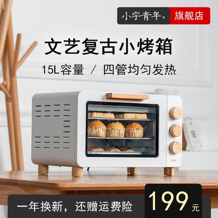 小宇青年 小烤箱家用 烘焙多功能迷你复古 小型电烤箱15升全自动