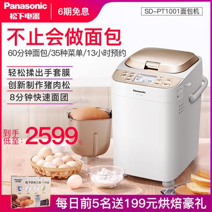 松下SD-PT1001智能变频面包机家用全自动投酵母果料多功能揉面