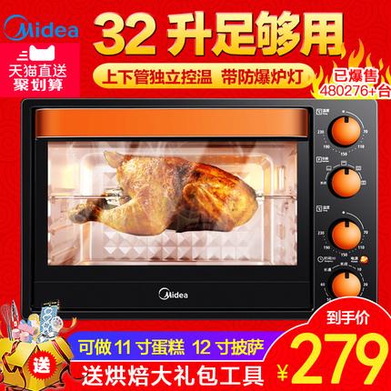 美的T3-L326B电烤箱家用烘焙多功能全自动迷你小型烤箱蛋糕大容量