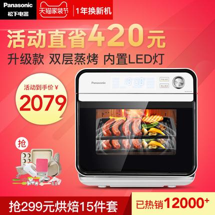松下NU-JK101W蒸烤箱家用台式多功能烘焙智能电蒸箱 蒸烤一体机
