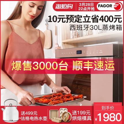 西班牙FAGOR法格智能蒸烤箱家用一体机台式嵌入式二合一电烤箱