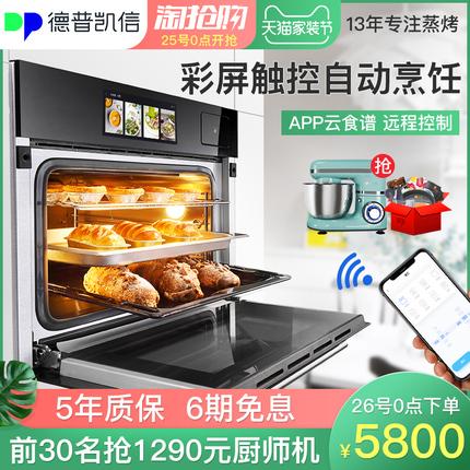 Depelec德普T550B/S 蒸烤箱嵌入式蒸烤一体机蒸箱 烤箱家用烘焙