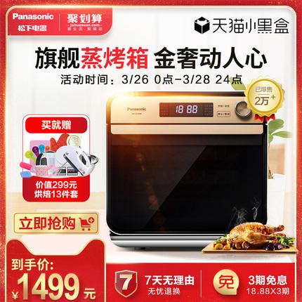 Panasonic/松下 NU-JT100W蒸烤箱 家用多功能蒸烤一体机电烤箱