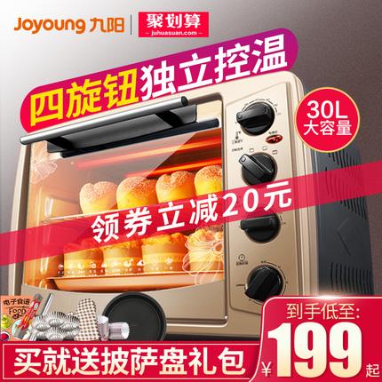 【抢】九阳烤箱家用烘焙多功能全自动小型电烤箱30升大容量正品