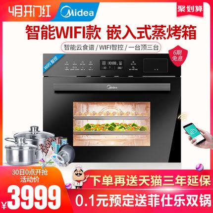 Midea/美的 TQN36TXJ-SA嵌入式蒸烤箱一体机电蒸箱烤箱二合一家用