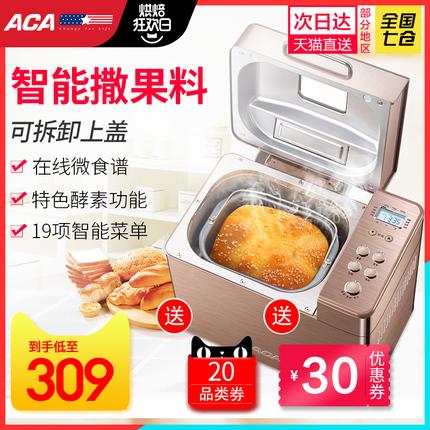 ACA/北美电器 AB-C20D面包机家用全自动和面多功能智能撒果料蛋糕