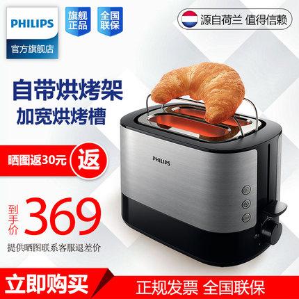 飞利浦烤面包机多功能早餐机多士炉烤吐司机家用小型多档位HD2638