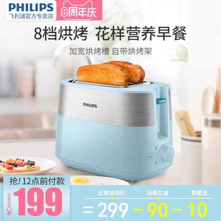 飞利浦烤面包机家用全自动多功能早餐吐司机烤面包片多士炉HD2519