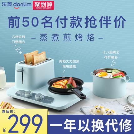 Donlim/东菱 DL-3405多功能早餐机三合一多士炉吐司家用烤面包机