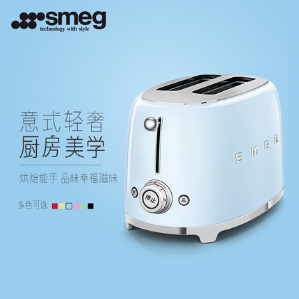 SMEG斯麦格TSF01两片式烤面包机家用早餐吐司机意式设计