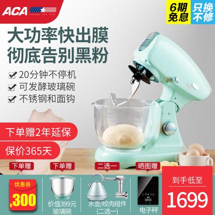?ACA厨师机家用小型多功能和面机全自动揉面出膜打蛋搅拌机商用
