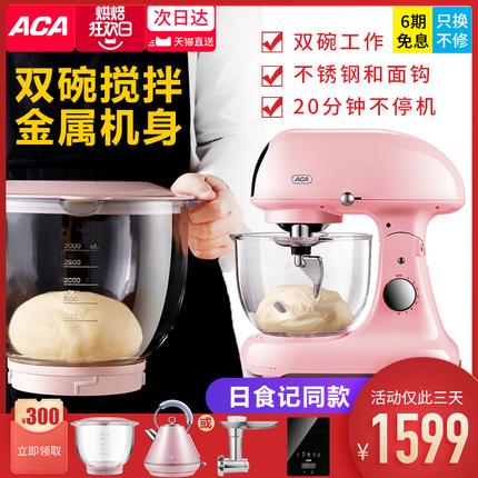 ACA厨师机和面机家用小型全自动揉面机多功能搅拌打蛋商用DC850