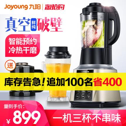 九阳新款加热真空破壁料理机Y929养生豆浆全自动家用多功能辅食机