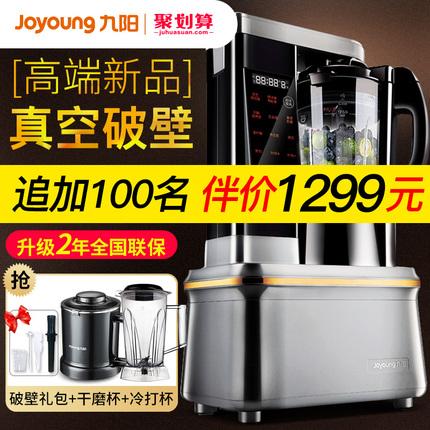 九阳真空破壁料理机家用新款全自动加热豆浆正品旗舰店官方YZ05