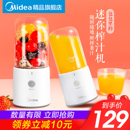 美的便携式榨汁机迷你家用小型果汁机电动榨汁摇摇杯料理机充电