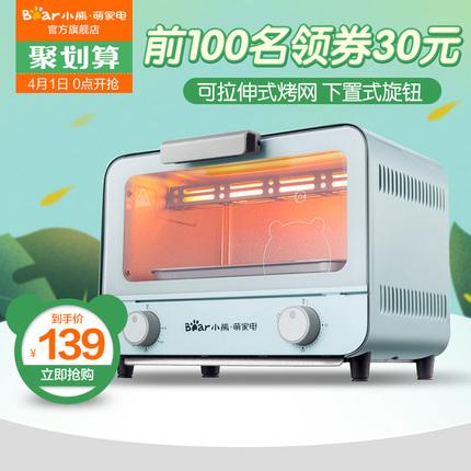 小熊电烤箱北欧风家用烘焙多功能全自动小型迷你9L电器官方旗舰店