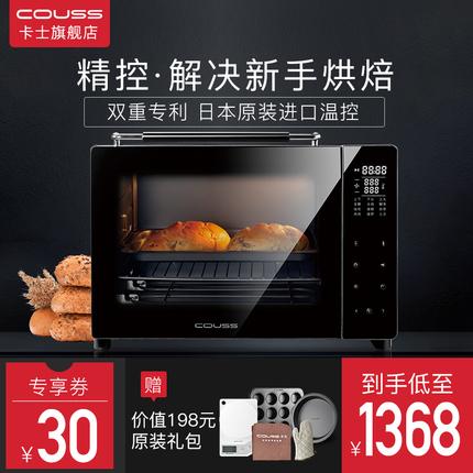卡士Couss CO-3703电烤箱家用烘焙多功能蛋糕全自动智能电脑式