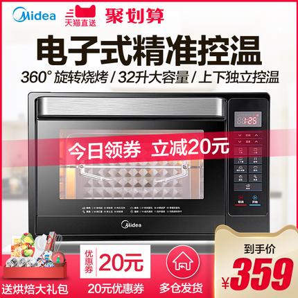 美的T7-L325D电烤箱家用烘焙蛋糕多功能全自动小型智能32L大容量