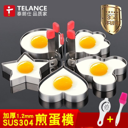 304不锈钢煎蛋模具神器煎鸡蛋模型煎蛋器爱心形荷包蛋饭团磨具套