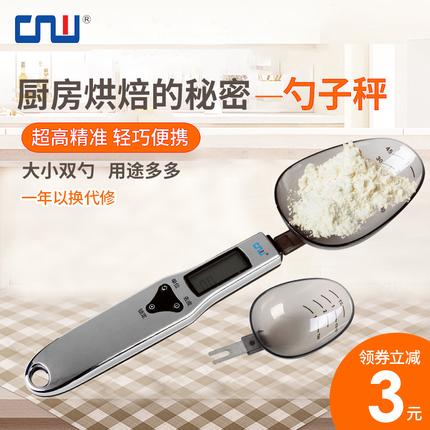 CNW厨房秤0.1g电子量勺子秤烘焙秤食物称电子称 精准厨房称克数秤