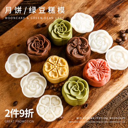 原创新款月饼模具绿豆糕模手压式冰皮立体家用不粘压花糕点烘焙做