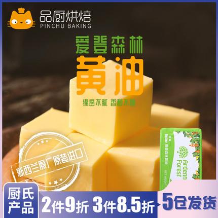 爱登森林黄油454g 进口动物淡味黄油面包饼干牛排家用烘焙原材料