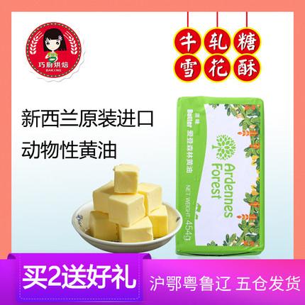 进口爱登森林动物性黄油454g面包牛排饼干曲奇非无盐烘焙家用原材