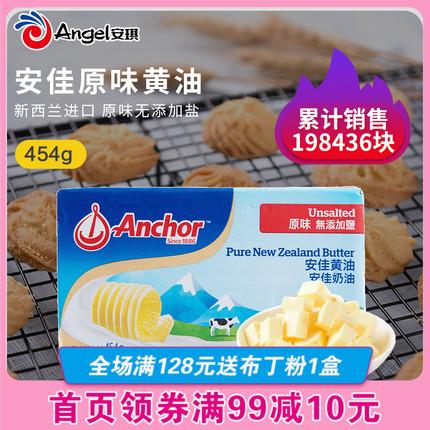 安佳黄油454g进口动物食用奶油黄油块 家用烘焙雪花酥牛轧糖原料