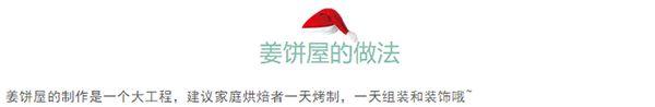 如何制作圣诞节特别款姜饼屋?附赠图纸