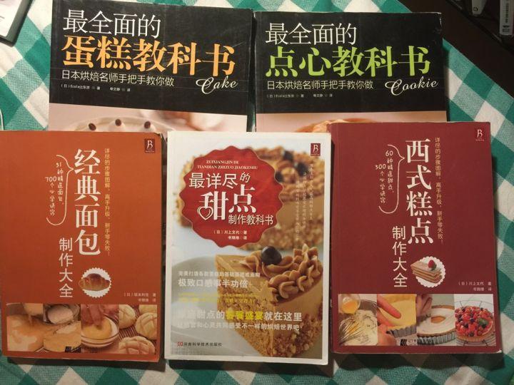 在家学做烘焙,适合购入的书籍有哪些呢?烦请各位大神推荐了~?