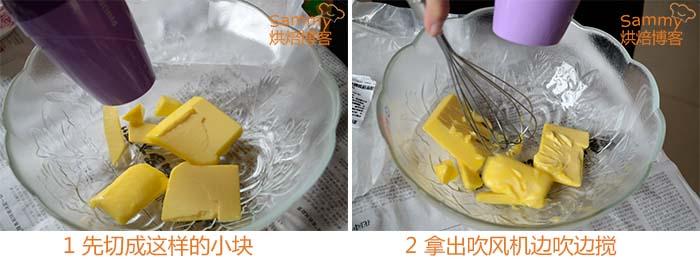 如何快速软化黄油1