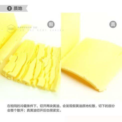 如何鉴别真假黄油2