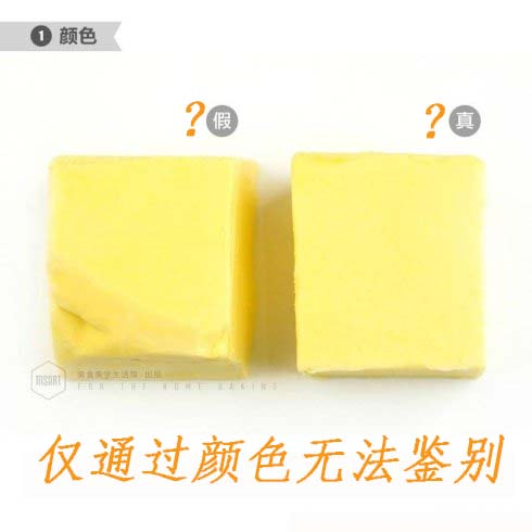 如何鉴别真假黄油1