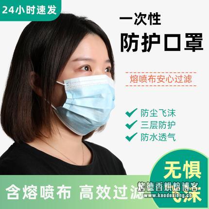 熔喷布一次性防护口罩现货防灰尘飞沫透气三层成人口罩男女口鼻罩